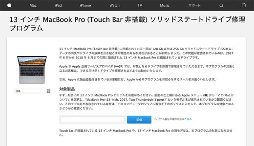 Apple、「13 インチ MacBook Pro (Touch Bar 非搭載) ソリッドステートドライブ修理プログラム」を実施 ‒ 2017年モデルのデータ消失に対応
