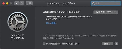 macOS Mojave 10.14.1追加アップデート