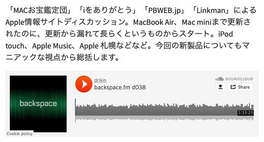 Danbo-side #038:更新されたもの、されなかったもの マニアたちがApple製品&サービスを語る