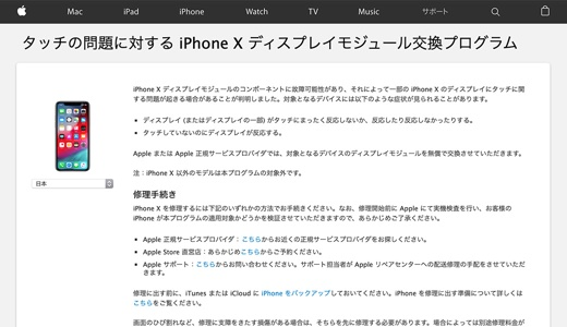 タッチの問題に対する iPhone X ディスプレイモジュール交換プログラム