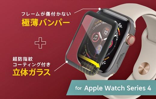 Simplism、Apple Watch Series 4を守る「ガラスプロテクター」と「極薄バンパー」のセットを発売