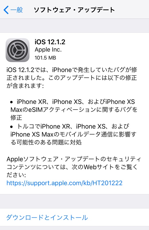 Apple、「iOS 12.1.2」をリリース ‒ iPhoneで発生していたバグの修正