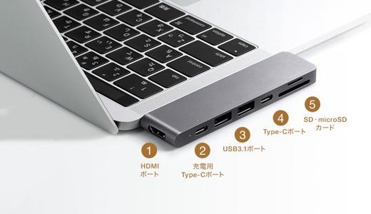 サンワサプライ、MacBook Pro / Airに2ポート接続するPD対応USB-CハブをWeb限定販売