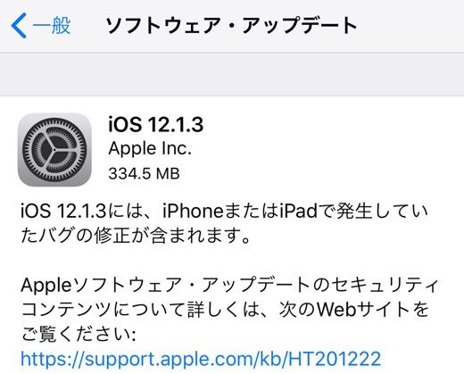 Apple、「iOS 12.1.3」をリリース ‒ iPhone/iPadで発生していたバグの修正
