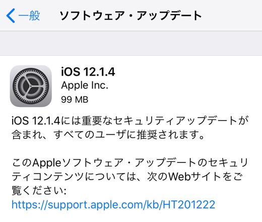 Apple、「iOS 12.1.4」をリリース ‒ グループFaceTimeで発生していたバグの修正