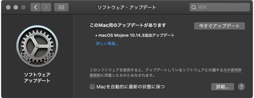 macOS Mojave 10.14.3追加アップデート