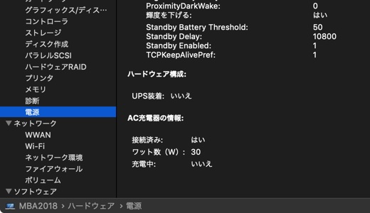 MacBook Airのシステム情報
