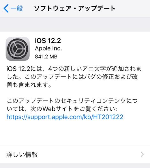 Apple、「iOS 12.2」をリリース ‒ 新しいアニ文字追加やバグの修正、改善など