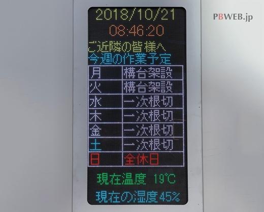 Apple天神予定地10月21日