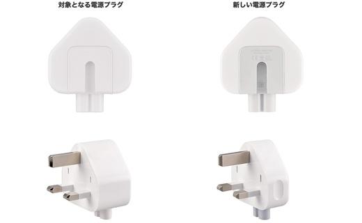 Apple AC 電源プラグ (3 芯) 交換プログラム