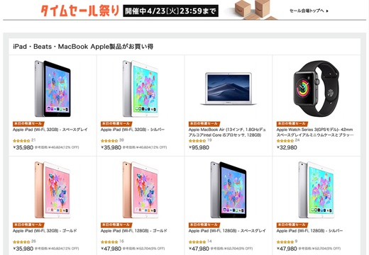 iPad・Beats・MacBook Apple製品がお買い得