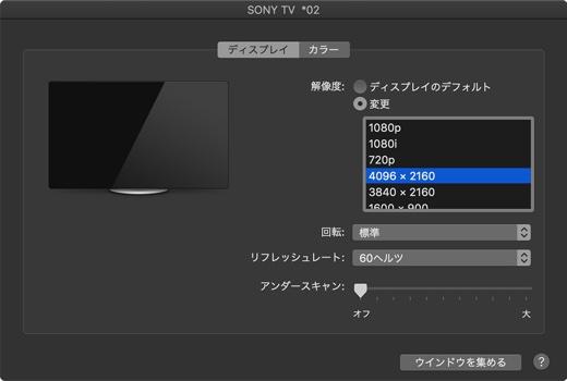 MacBook Airのディスプレイ環境設定