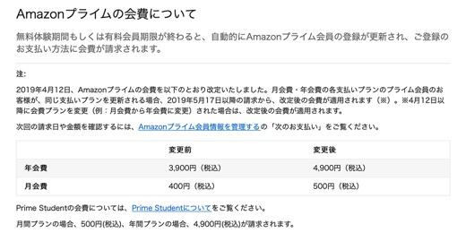 Amazonプライム会費改定