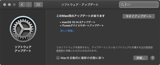 iTunesデバイスサポートアップデート
