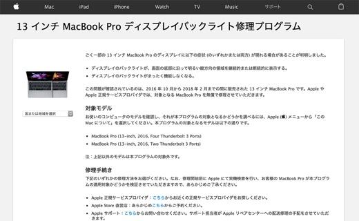 Apple、「13 インチ MacBook Pro ディスプレイバックライト修理プログラム」を実施 ‒ 2016年モデルが対象