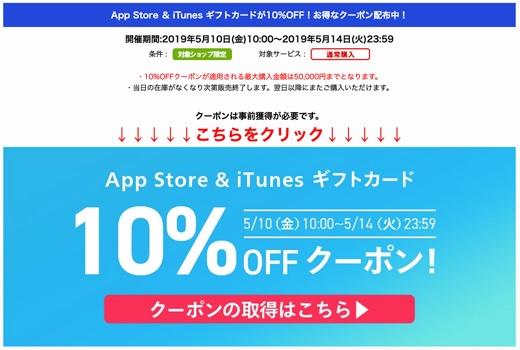App Store & iTunes ギフトカード 認定店