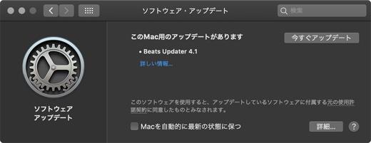 Beats Updater 4.1