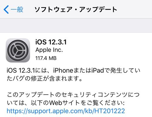 """Apple、「iOS 12.3.1」をリリース ‒ """"メッセージ""""アプリの問題を修正"""