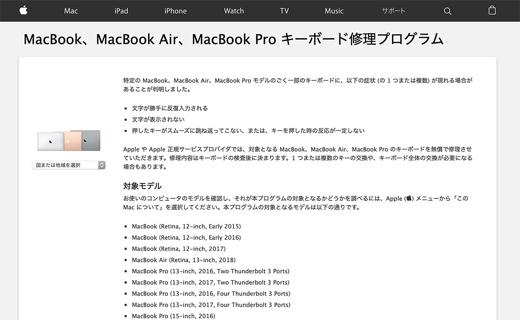 Apple、キーボード修理プログラムの対象モデルを追加 ‒ 2018年以降発売の5モデルが追加され、対象は14モデルに