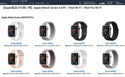 Apple製品がお買い得