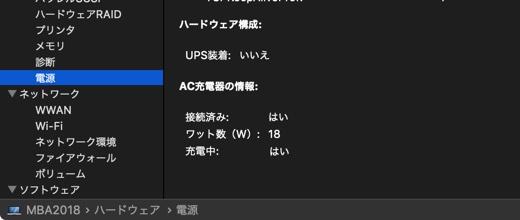MacBook Airシステム情報