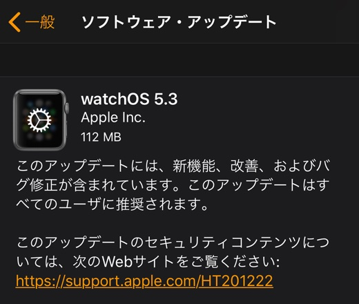 """Apple、Apple Watch 用ソフトウェア「watchOS 5.3」をリリース ‒ """"トランシーバー""""の修正を含む重要なセキュリティアップデート"""