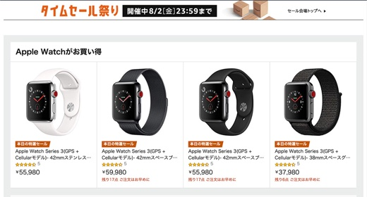 Apple Watchがお買い得
