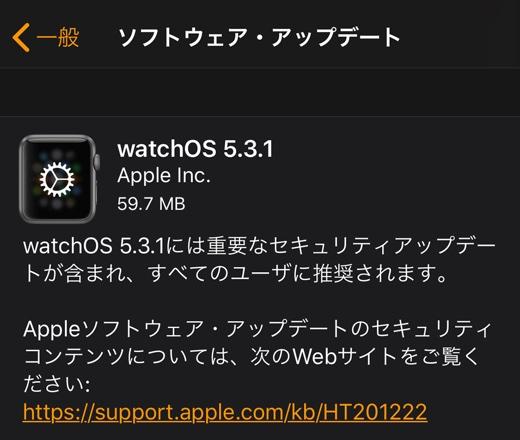 Apple、Apple Watch 用ソフトウェア「watchOS 5.3.1」をリリース ‒ 重要なセキュリティアップデート
