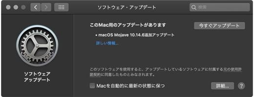macOS Mojave 10.14.6追加アップデート