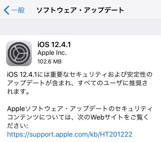 Apple、「iOS 12.4.1」をリリース ‒ 重要なセキュリティおよび安定性のアップデート