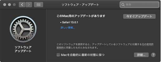 Safari13.0.1