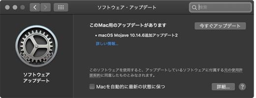macOS Mojave 10.14.6追加アップデート2
