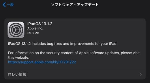 Apple、「iPadOS 13.1.2」をリリース ‒ バグ修正と改善