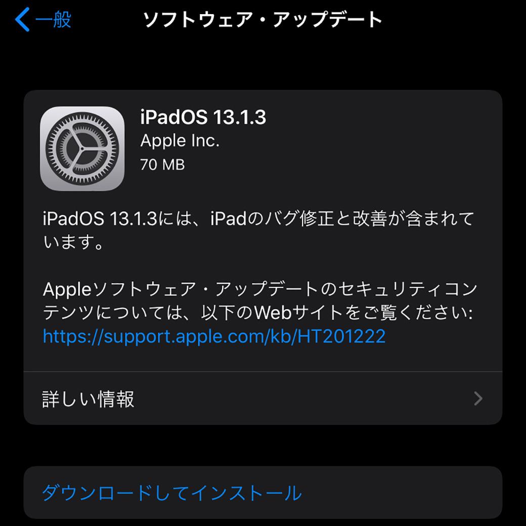 Apple、「iPadOS 13.1.3」をリリース ‒ バグ修正と改善