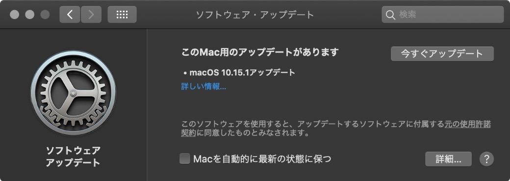 macOS Catalina 10.15.1 アップデート