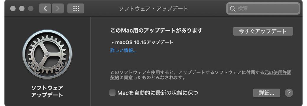 macOS Catalina追加アップデート