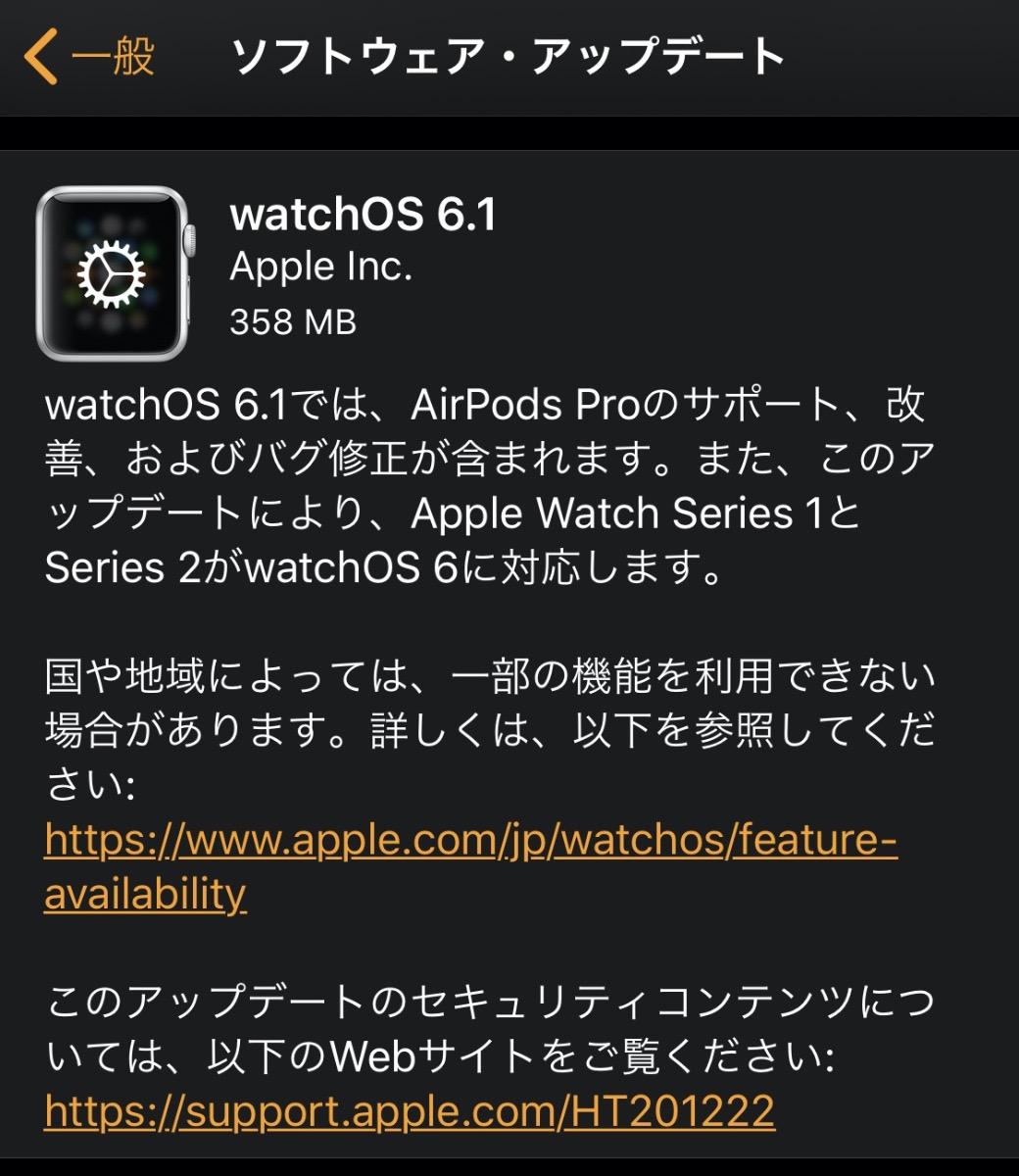 Apple、Apple Watch Series 1以降向けに「watchOS 6.1」をリリース ‒ AirPods Proのサポート、改善とバグ修正