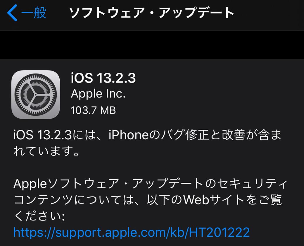 Apple、「iOS 13.2.3」をリリース ‒ バグ修正と改善