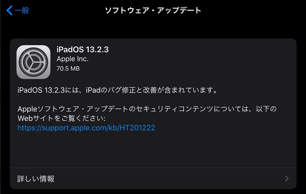 Apple、「iPadOS 13.2.3」をリリース ‒ バグ修正と改善