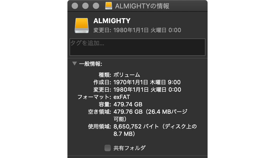 出荷時のディスク情報