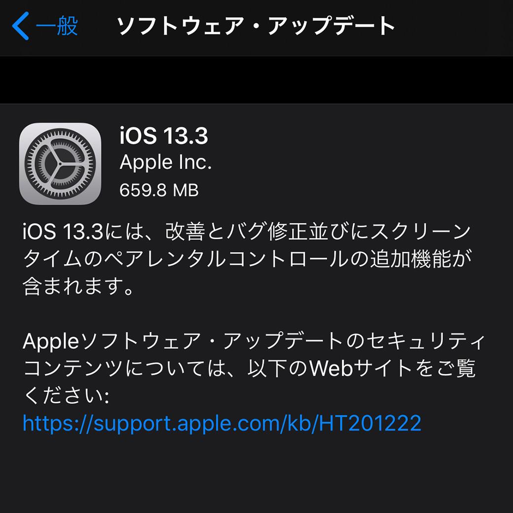 Apple、「iOS 13.3」をリリース ‒ 改善とバグ修正、スクリーンタイムのペアレンタルコントロールの追加機能など