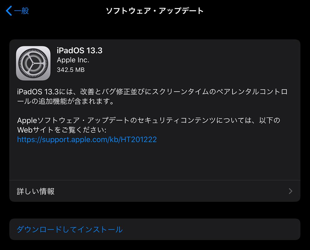 Apple、「iPadOS 13.3」をリリース ‒ 改善とバグ修正、スクリーンタイムのペアレンタルコントロールの追加機能など
