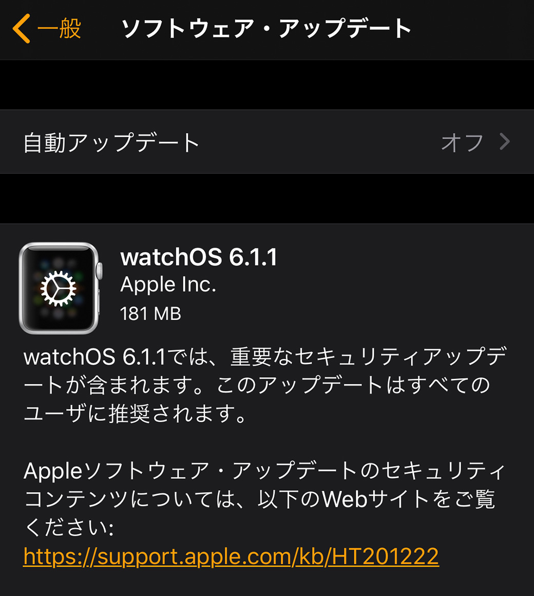 Apple、「watchOS 6.1.1」をリリース ‒ 重要なセキュリティアップデート