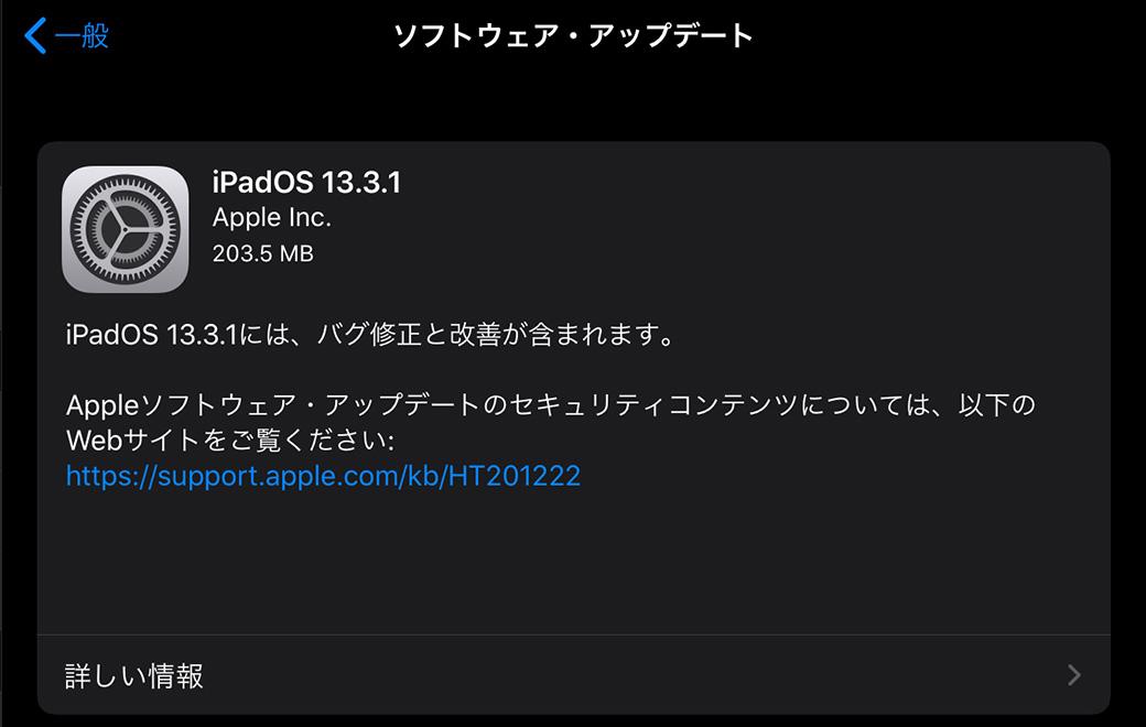 Apple、「iPadOS 13.3.1」をリリース ‒ バグ修正と改善
