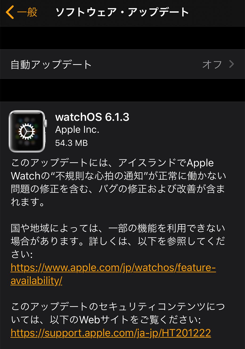 Apple、「watchOS 6.1.3」をリリース ‒ バグの修正および改善