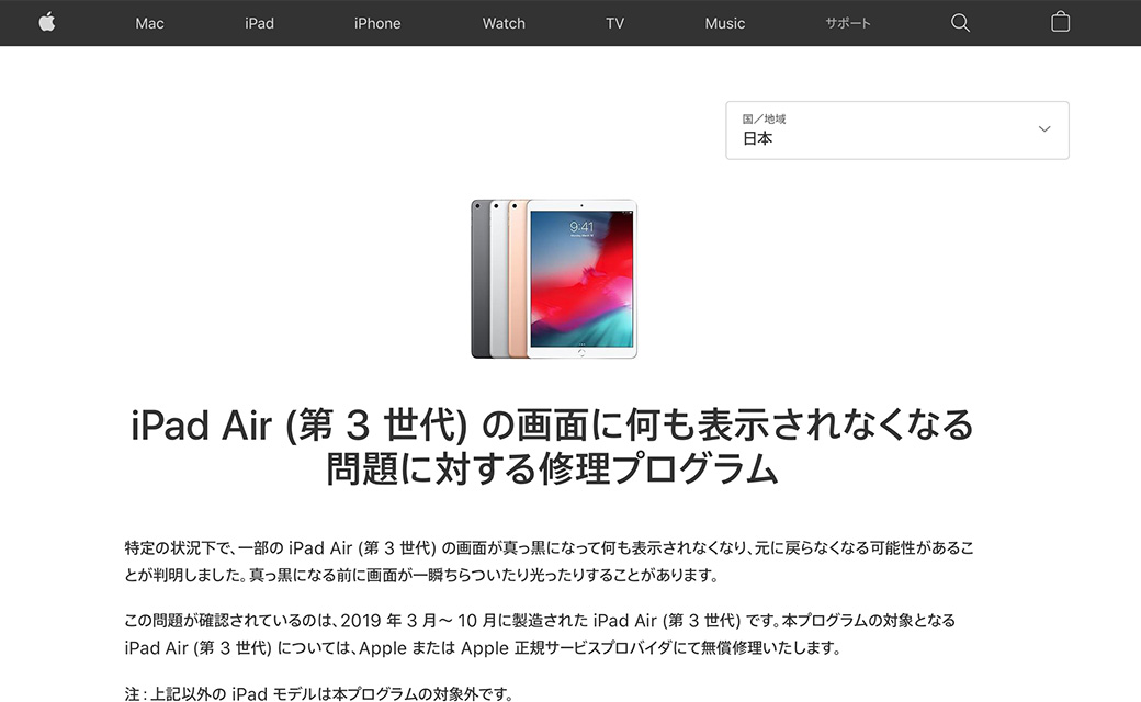 iPad Air (第 3 世代) の画面に何も表示されなくなる問題に対する修理プログラム