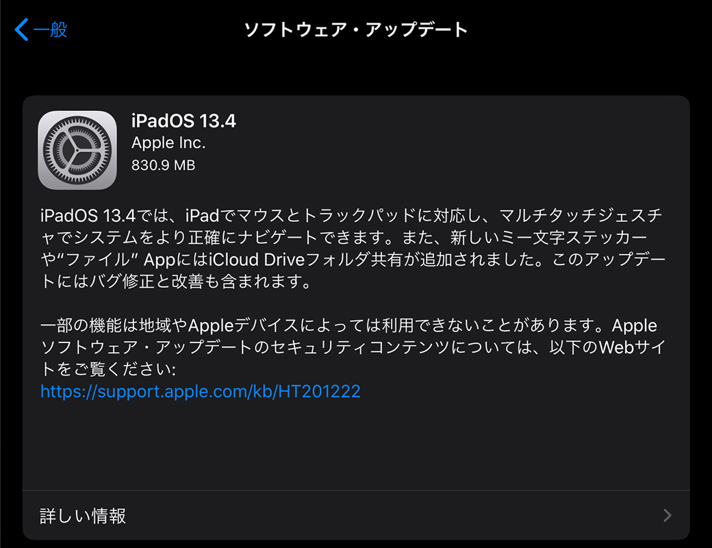 Apple、「iPadOS 13.4」をリリース ‒ マウスとトラックパッドに対応など