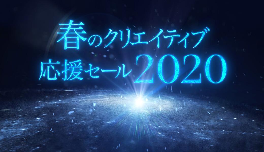 春のクリエイティブ応援キャンペーン 2020