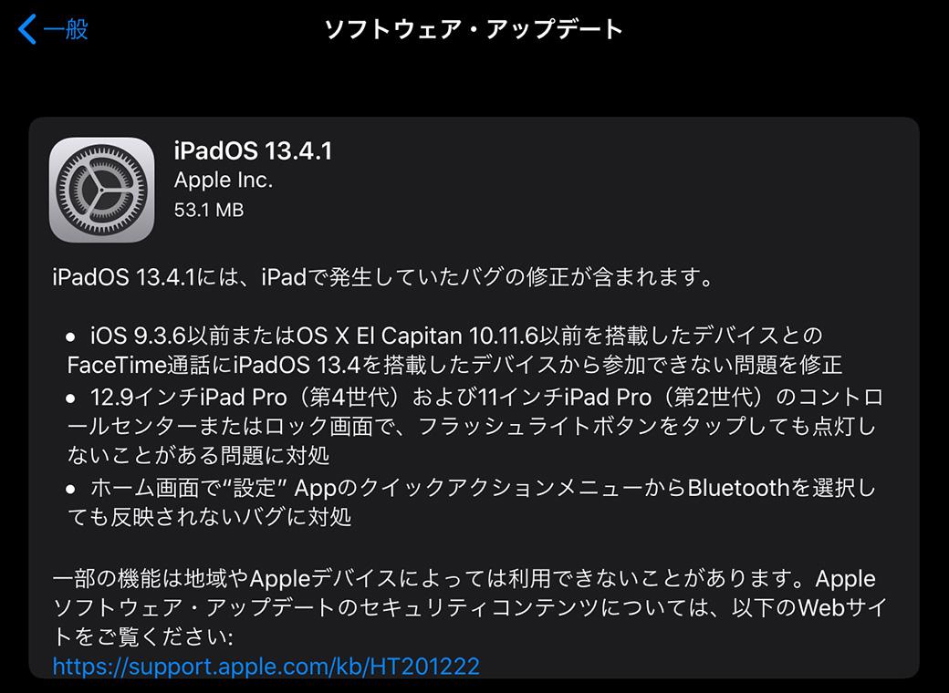 Apple、「iPadOS 13.4.1」をリリース ‒ FaceTimeのバグなどを修正