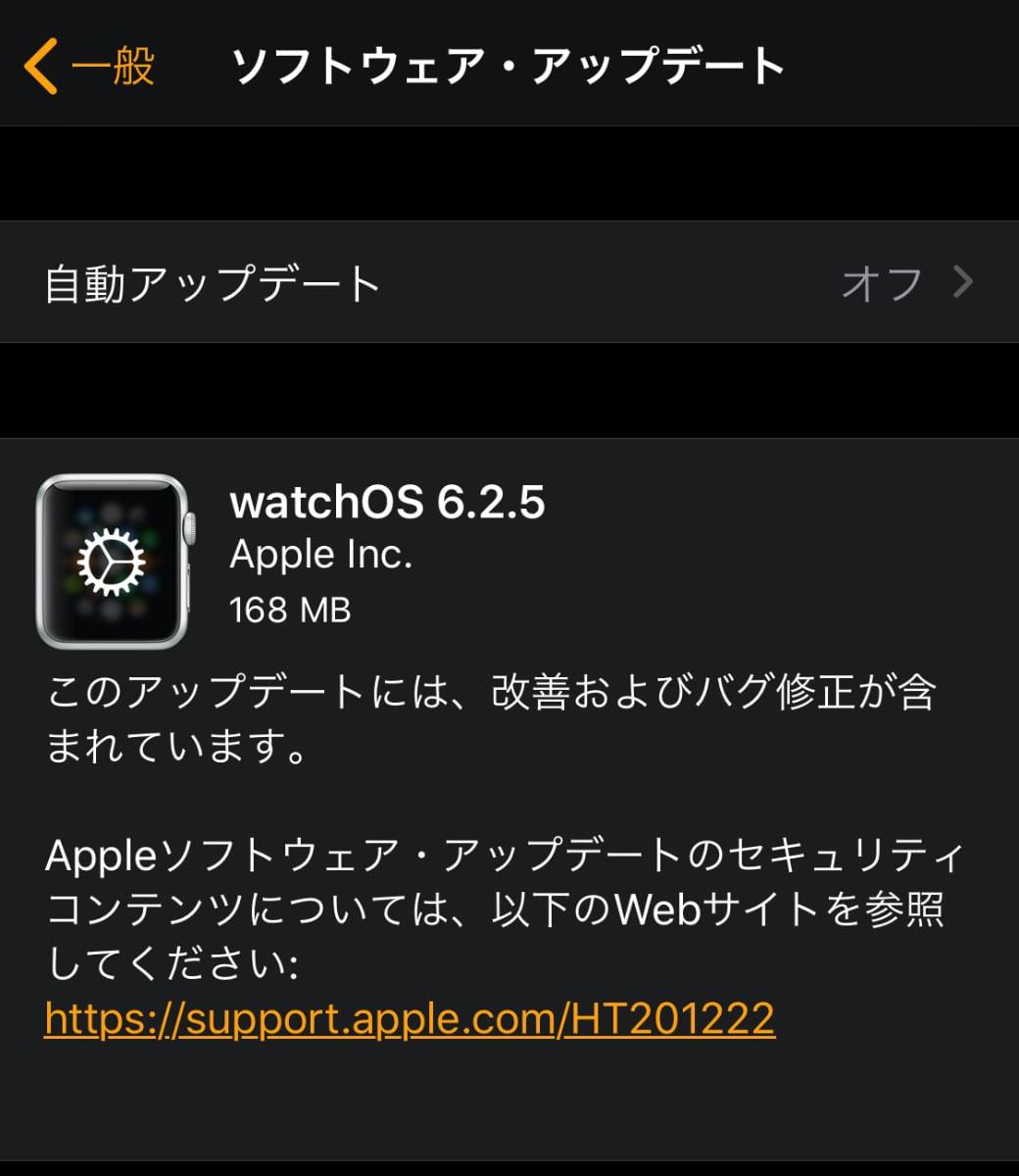 Apple、「watchOS 6.2.5」をリリース ‒ 改善とバグ修正